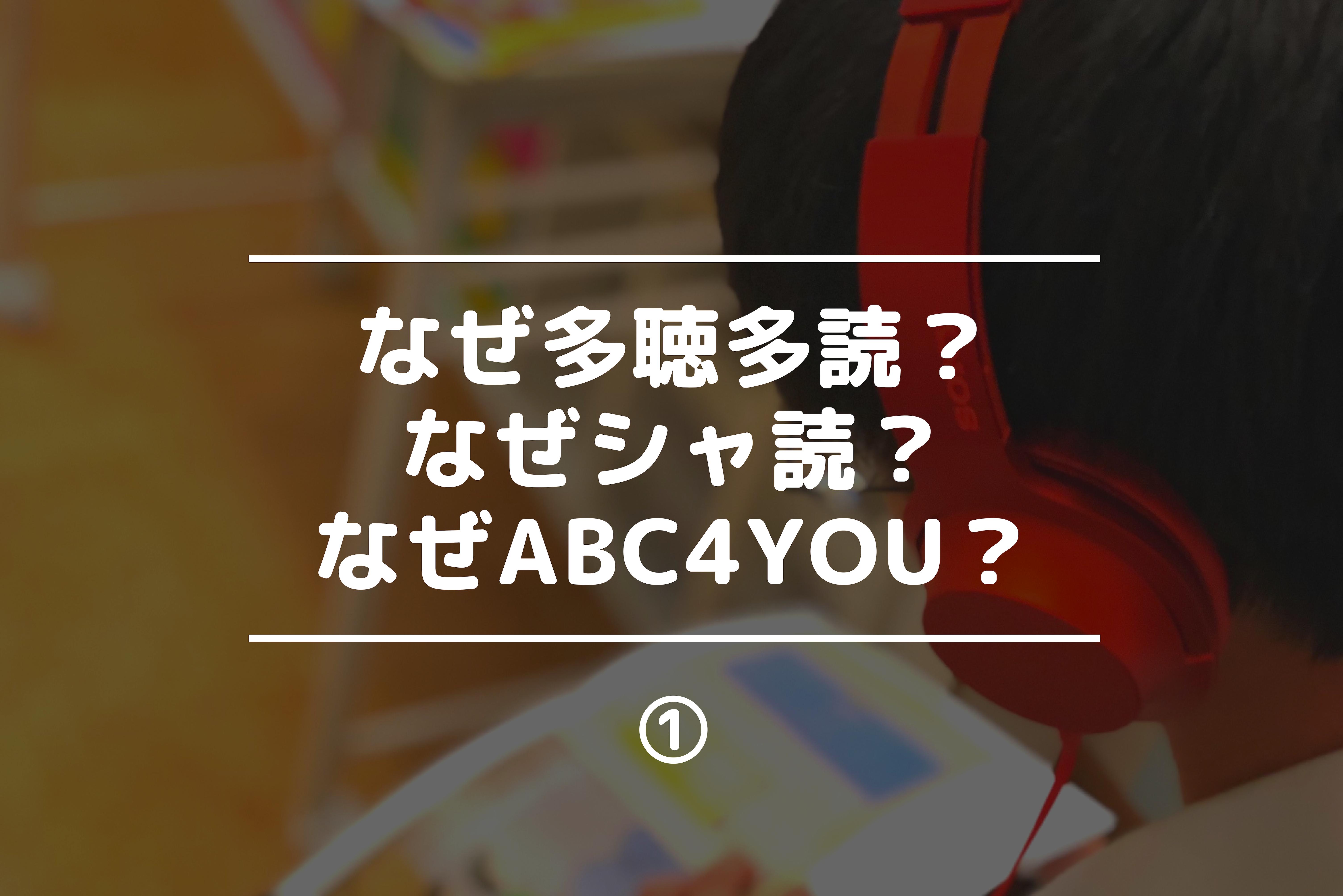 Why Tadoku? なぜ多読シャ読Shadoku-1