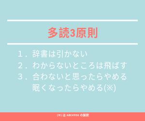 多読3原則