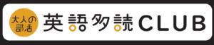 tadoku club logo
